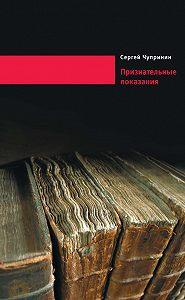 Сергей Чупринин -Признательные показания. Тринадцать портретов, девять пейзажей и два автопортрета