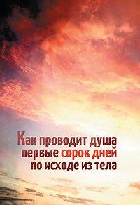 Леонид Денисов -Как проводит душа первые сорок дней по исходе из тела