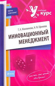 Галина Афанасьевна Маховикова -Инновационный менеджмент