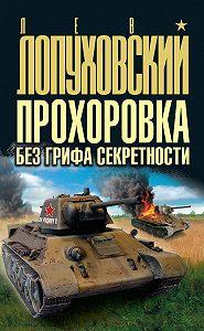 Лев Лопуховский -Прохоровка без грифа секретности