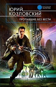 Юрий Козловский - Пропавшие без вести
