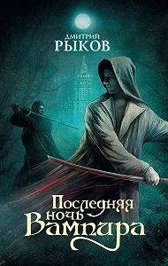 Дмитрий Рыков -Последняя ночь Вампира