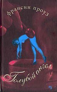 Франсин Проуз -Голубой ангел