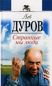 Лев Дуров -Странные мы люди