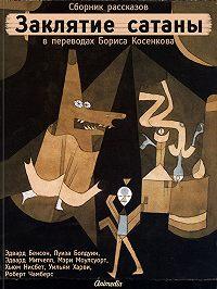 Уильям Харви -Заклятие сатаны (сборник)