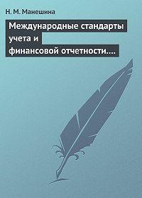 Н. М. Манешина - Международные стандарты учета и финансовой отчетности. Ответы на экзаменационные билеты