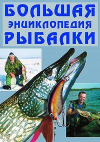 Александр Иванович Антонов -Большая энциклопедия рыбалки