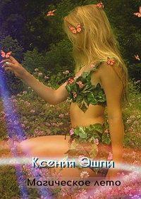 Ксения Эшли -Магическое лето