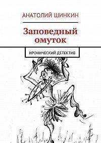 Анатолий Шинкин - Заповедный омуток