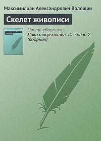 Максимилиан Александрович Волошин -Скелет живописи