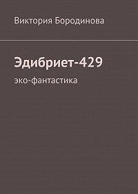 Виктория Бородинова -Эдибриет-429