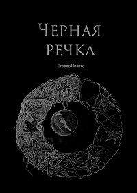Никита Егоров -Черная речка