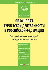 О.Н. Викулова -Комментарий к Федеральному закону «Об основах туристской деятельности в Российской Федерации»