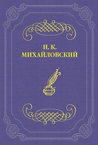 Николай Михайловский -Памяти Н. А. Ярошенко