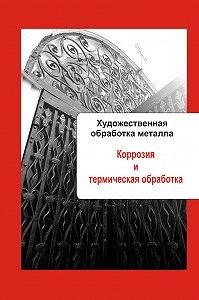 Илья Мельников -Художественная обработка металла. Коррозия и термическая обработка