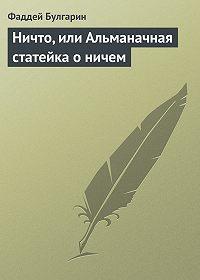 Фаддей Венедиктович Булгарин -Ничто, или Альманачная статейка о ничем