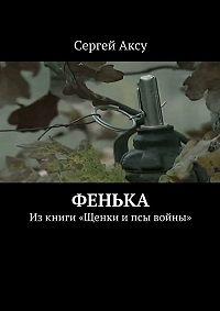 Сергей Аксу -Фенька. Изкниги «Щенки ипсы войны»