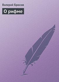 Валерий Брюсов -Орифме