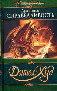 Дэниел Худ -Драконья справедливость