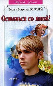 Вера и Марина Воробей - Останься со мной!