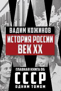 Вадим Кожинов -История России. Век XX