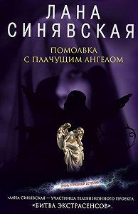 Лана Синявская -Помолвка с плачущим ангелом