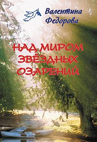 Валентина Федорова -Над миром звёздных озарений
