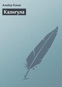 Альбер Камю -Калигула