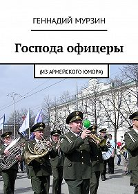 Геннадий Мурзин -Господа офицеры. (Изармейского юмора)