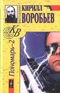 Баян Ширянов -Убийца для Пономаря