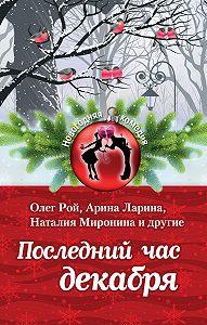 Олег Юрьевич Рой -Последний час декабря (сборник)