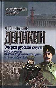 Антон Деникин -Белое движение и борьба Добровольческой армии