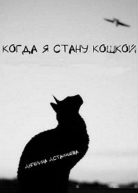Астафьева Олеговна -Когда я стану кошкой