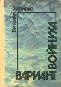 Виталий Забирко - Войнуха