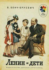 Владимир Бонч-Бруевич -Ленин и дети