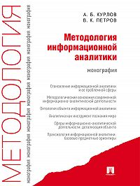 Алексей Курлов -Методология информационной аналитики