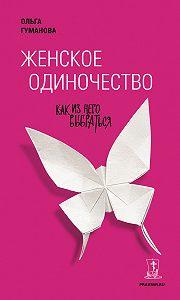 Ольга Гуманова - Женское одиночество. Как из него выбраться