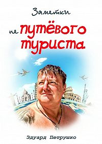 Эдуард Петрушко -Заметки непутевого туриста