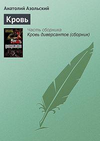 Анатолий Азольский - Кровь