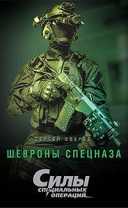 Сергей Зверев -Шевроны спецназа