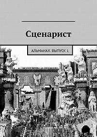 Коллектив авторов -Сценарист. Альманах, выпуск 1