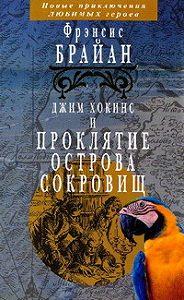 Фрэнсис Брайан -Джим Хокинс и проклятие Острова Сокровищ