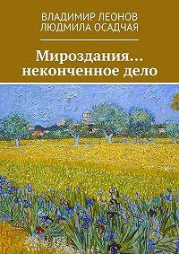 Владимир Леонов -Мироздания… неконченноедело