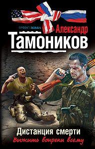 Александр Тамоников -Дистанция смерти