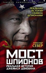 Александр Север -Мост шпионов. Реальная история Джеймса Донована