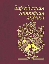 Сборник -Зарубежная любовная лирика