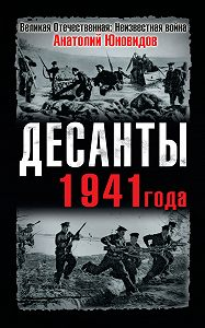 Анатолий Юновидов - Десанты 1941 года
