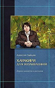 Алексей Зайцев -Мертвая бабочка