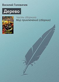 Василий Головачев - Дерево