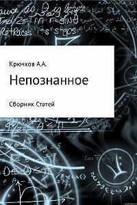 Крючков А.А. -Непознанное. Сборник статей